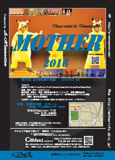 ブログ用エーコネクション「Mother2016」チラシ.jpg
