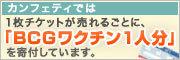 ワクチン募金案内バナー.jpg